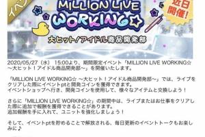 【ミリシタ】明日15時から『MILLION LIVE WORKING☆ ~大ヒット!アイドル商品開発部~』開催!