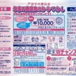 『明日12月21日(土)戸田中央商店会が「土曜へそ市」開催(下戸田ミニパーク)』の画像
