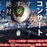 AKB48グループ東京ドームコンサートのBD・DVDが予約開始に!