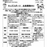『キッズスポーツ 会員募集中!!』の画像