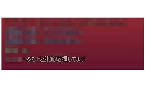 年の瀬に応援⊂(゜∀゜) モラタヨー!!