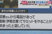 フジ・グッディでフェイクニュース「昭恵夫人が籠池夫人にサミット開催地をリーク」→デマでした→訂正するも謝罪せず