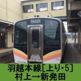 『羽越本線 車窓[上り・5]村上→新発田』の画像