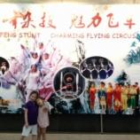 『JALPAKで上海[2日め]その12:上海雑技団「雲峰劇院」』の画像