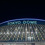 『【乃木坂46】東京ドーム一般販売、30分も経たないうちに完売wwwwww』の画像
