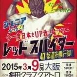 『1/14 19:00 RED SPIDER 47都道府県ツアー 大阪チケット発売開始』の画像