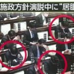 【国会】スガ総理の演説に居眠りする議員が続出、緊急事態なのにこの緊張感の無さ…