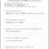『終活のススメ IN 豊橋_お客様の声-6_2020年1月8日(水)開催』の画像