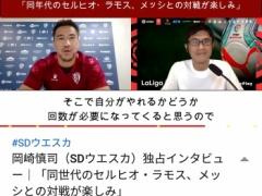 【悲報】4日前の岡崎慎司「リーガでメッシと対戦するのが楽しみ」