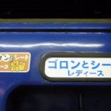 『【ノビノビ座席の前身】ゴロンとシート』の画像