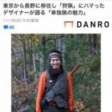 『Yahoo!ニュースに掲載! 『ひとり気ままな狩猟生活』の著者インタビュー』の画像