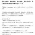 【乃木坂46】鈴木絢音が卒業?!この間違い方はひどい・・・