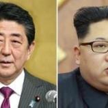 『【日朝】日本も北朝鮮との首脳会談を模索、取り残される不安募らせ CNN 』の画像
