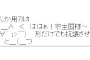 【朝鮮日報】韓国外交部、日本大使には公開抗議 中国大使にはこっそり抗議[03/01]