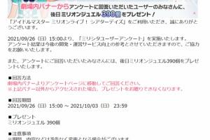 【ミリシタ】「ミリシタユーザーアンケート」実施中!10/3まで!&明日15時からイベント『THEATER TALK PARTY☆ ~ユニットオフショット Vol.7~』開催!