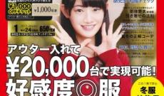 乃木坂46中田花奈がサムライELOの表紙に!?