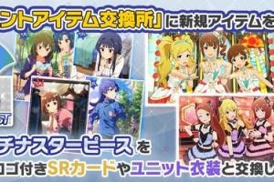 【ミリシタ】『イベントアイテム交換所』にPSTロゴ付SRカード、ユニット衣装が追加!