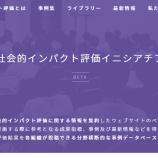 『社会的インパクト評価イニシアチブの設立が発表【鈴木まなみ】』の画像