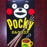 『くまモンポッキー サミット戸田公園店でも販売』の画像