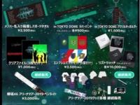 【朗報】欅坂46運営、ついに購入したくなるレベルのグッズを出すwwwwww(画像あり)