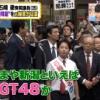 安倍首相の「新潟と言えばNGTよんじゅうはちか、石崎徹です!」発言、テレビで蒸し返される・・・