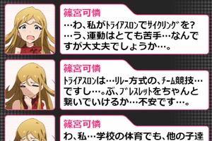 【グリマス】「繋げ!アイドルトライアスロン」ショートストーリーまとめ2