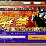 『【リアル口コミ評判】競馬トップ(競馬TOP)』の画像