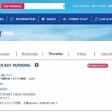 『【ラジオ出演】bayfm「POWER BAY MORNING 」』の画像