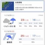 『台風24号』の画像