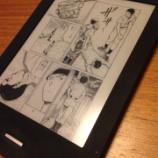 『<電子書籍考察> 無料マンガ3巻の無限ループというアレ』の画像