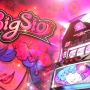 パイオニア「ビッグシオ-30」のプロモーションビデオ
