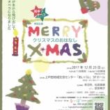 『0歳児からのお子様連れでも参加OK!「絵本deオペラ『クリスマスのおはなし』」12月23日(土・祝)あいパルで開演です』の画像