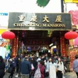 『香港の年末』の画像