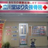 地元に最も根付いた「立川堂はり灸接骨院」 ※更新済みの写真