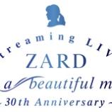 """『ライブ中継感想記:「ZARD Streaming LIVE """"What a beautiful memory 〜30th Anniversary〜""""」(日テレプラス版)』の画像"""