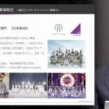 『【動画あり】株式会社KeyHolder『決算説明会』乃木坂46についての報告をする様子がこちら・・・』の画像