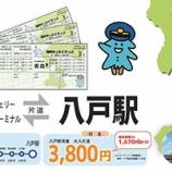 『青い森鉄道×津軽海峡フェリー 『海峡ゆったどきっぷ』4月10日より販売開始』の画像