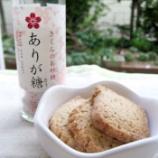 『方剤学(漢方薬)勉強会と「さくらのお砂糖クッキー」』の画像