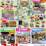 『【イベント】行田お盆まつり 開催のお知らせ』の画像