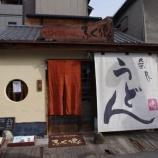 『奈良に行ったら必ず行く行きつけのうどん屋さん』の画像