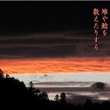 『「及川和男先生を偲ぶ会」日程決まる』の画像