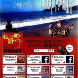 『戸田市にも支部があります!転勤族の妻たちの会 TKT48 チーム埼玉!』の画像