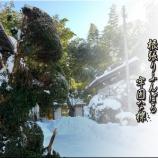 『激甚雪害』の画像