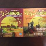 『カタンの開拓者たち 都市と騎士版』の画像