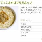 お料理レシピまとめサイト