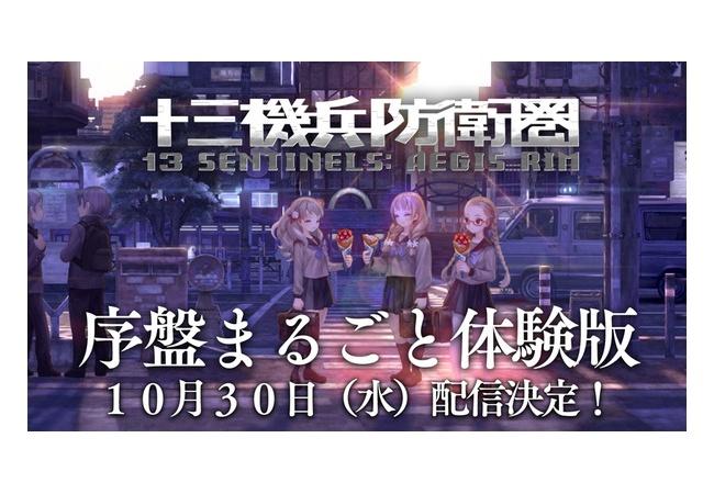 【朗報】『十三機兵防衛圏』序盤まるごと遊べる体験版が配信!今回は無料!!