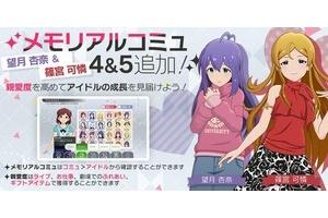 【ミリシタ】杏奈、可憐のメモリアルコミュ追加!