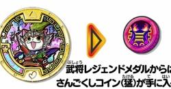 妖怪三国志 さんごくしコイン(猛)のQRコード!