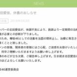 『【欅坂46】志田愛佳『体調不良の治療』という謎の理由で活動休止を発表、謝罪のブログを更新』の画像