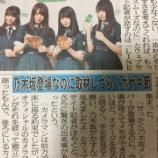 『欅坂46の『LINE Pay』CM、実は乃木坂46だったことが判明wwwwww』の画像